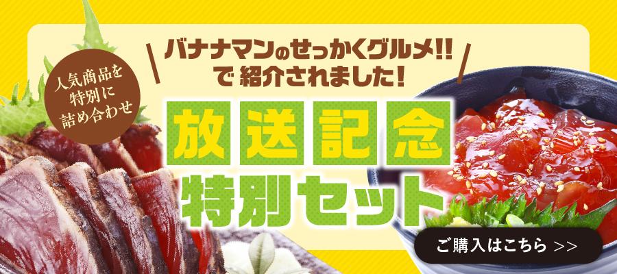 テレビ紹介バナナ
