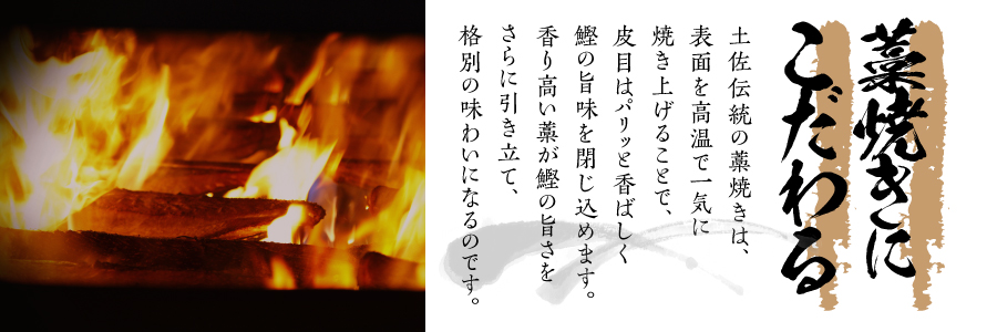 商品説明藁焼き
