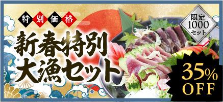 新春大漁セット